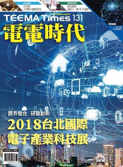 電電時代 [第131期]:2018台北國際電子產業科技展