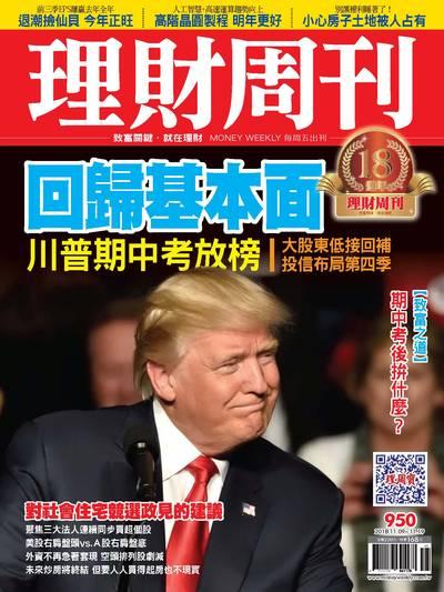 理財周刊 2018/11/09 [第950期]:回歸基本面 川普期中考放榜