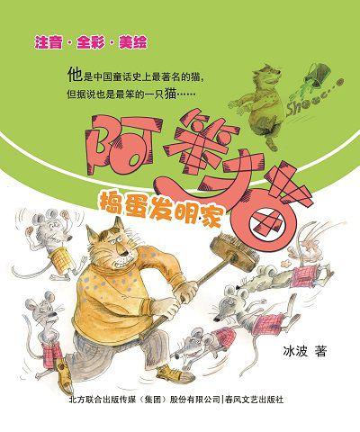 阿笨貓:全新注音·美繪·升級版. 2, 搗蛋發明家