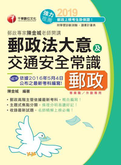 郵政專家陳金城老師開講:郵政法大意及交通安全常識(外勤)