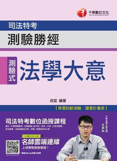法學大意測驗勝經(司法五等)