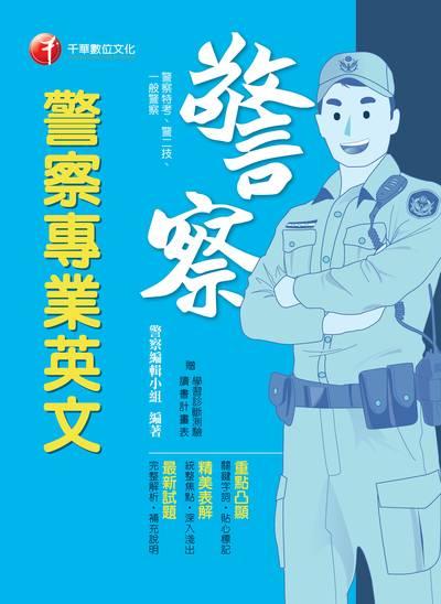 警察專業英文