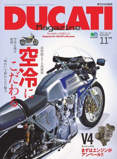 DUCATI Magazine [Novermber 2017 Vol.85]:空冷にこだわる