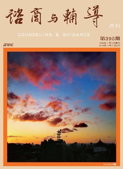 諮商與輔導月刊 [第395期]