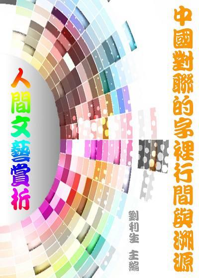 《人間文藝賞析》中國對聯的字裡行間與溯源