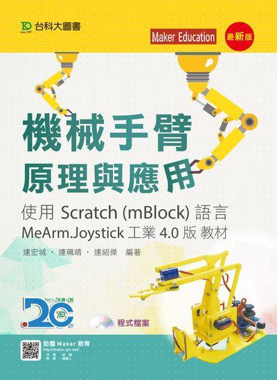 機械手臂原理與應用:使用Scratch(mBlock)語言MeArm.Joystick工業4.0版教材