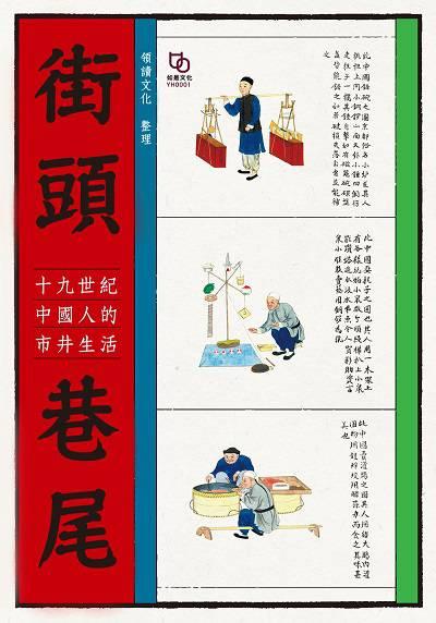 街頭巷尾:十九世紀中國人的市井生活