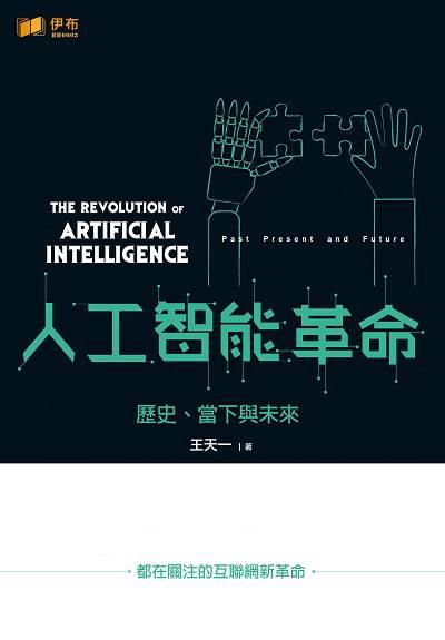 人工智慧革命:歷史、當下與未來