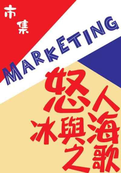 市集Marketing, 怒人冰與海之歌