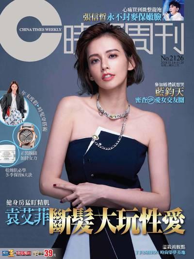 時報周刊 2018/11/14 [第2126期] + 周刊王 2018/11/14 [第240期]:袁艾菲斷髮大玩性愛