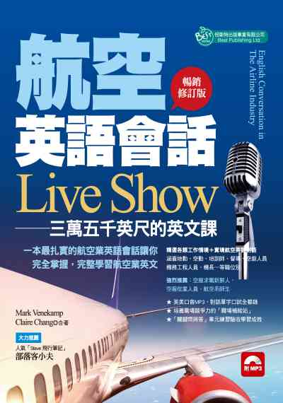 航空英語會話Live Show [有聲書]:三萬五千英尺的英文課