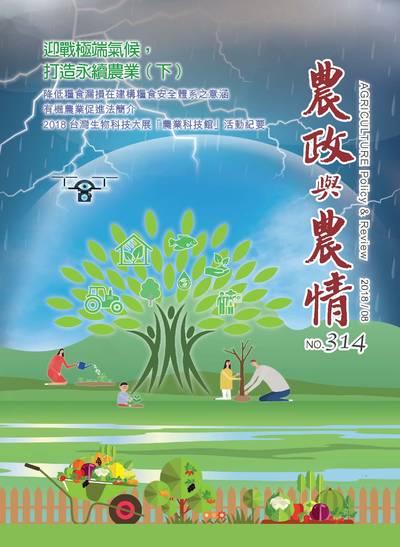 農政與農情 [第314期]:迎戰極端氣候, 打造永續農業(下)