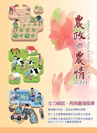 農政與農情 [第311期]:女力崛起,再現臺灣風華