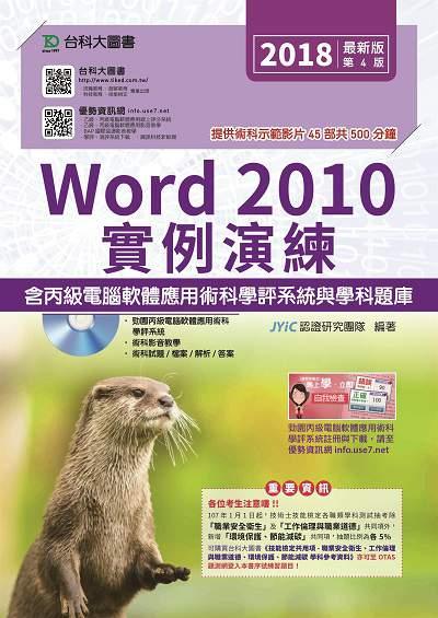 Word 2010實例演練含丙級電腦軟體應用術科學評系統與學科題庫