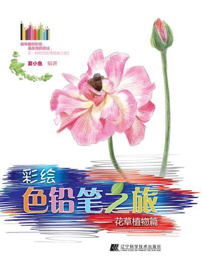 彩繪色鉛筆之旅, 花草植物篇