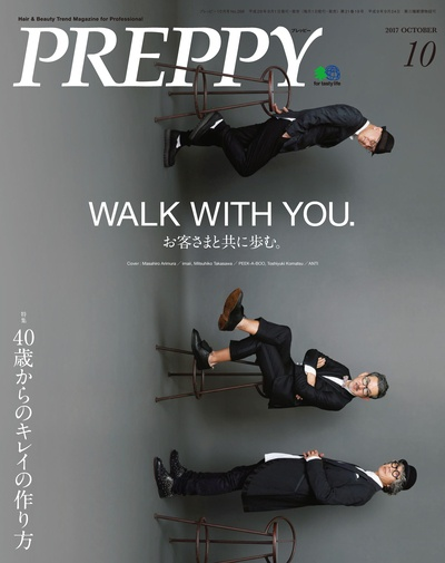 Preppy [October 2017 Vol.266]:Walk with you. お客さまと共に歩む。