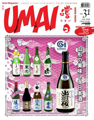 Umai 嚐。日 うまい [第31期]:山形の美味しい日本酒