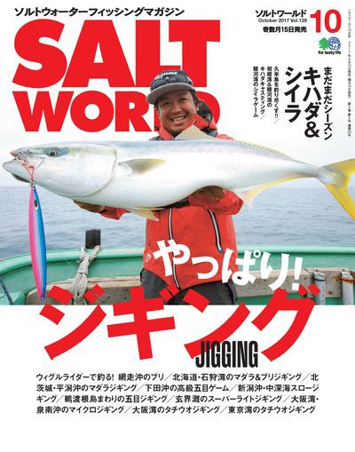 Salt world [October 2017 Vol.126]:ジギング