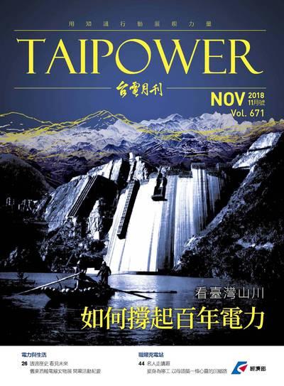 台電月刊 [第671期]:看臺灣山川如何撐起百年電力