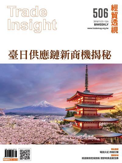 經貿透視雙周刊 2018/11/21 [第506期]:臺日供應鏈新商機揭秘