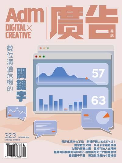 廣告雜誌 [第323期]:數位溝通危機的關鍵字