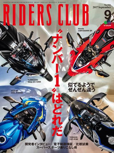 Riders club [September 2017 Vol.521]: