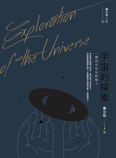 宇宙的探索:一個沒有星星的晚上