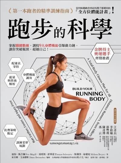 跑步的科學:掌握關鍵數據, 調校9大身體機能引爆動力鏈, 讓你突破瓶頸, 超越自己!