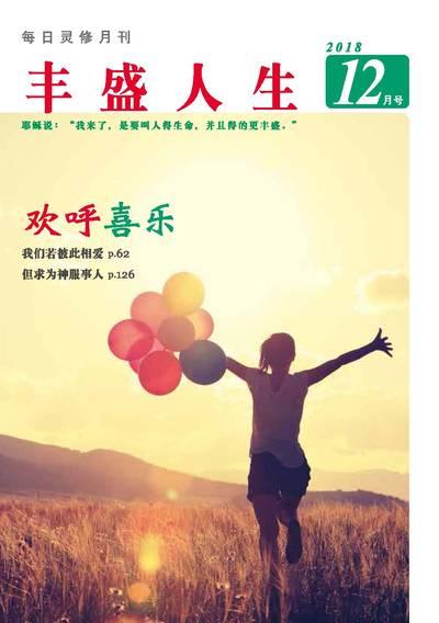 豐盛人生[簡體版] [2018年12月號]:每日靈修月刊:歡呼喜樂