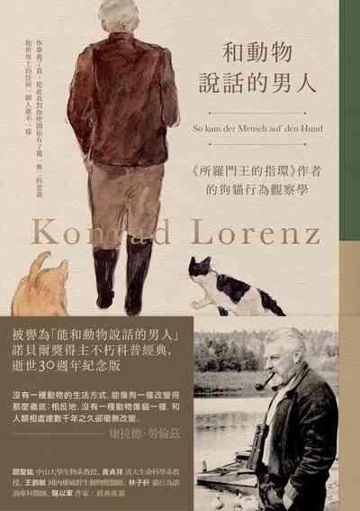 和動物說話的男人:<<所羅門王的指環>>作者的狗貓行為觀察學