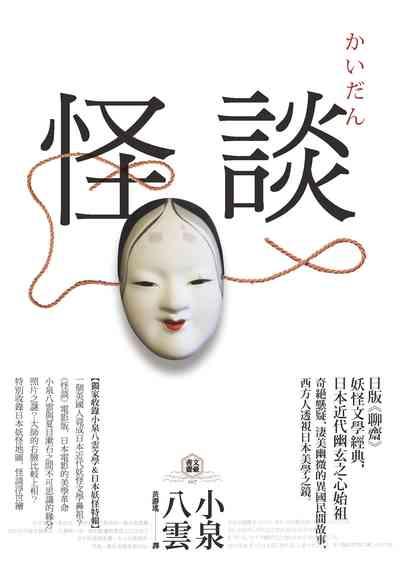 怪談:日版《聊齋》, 妖怪文學經典, 日本近代幽玄之心始祖