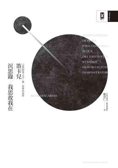 沉思錄.我思故我在:「近代哲學之父」笛卡兒第一哲學代表作