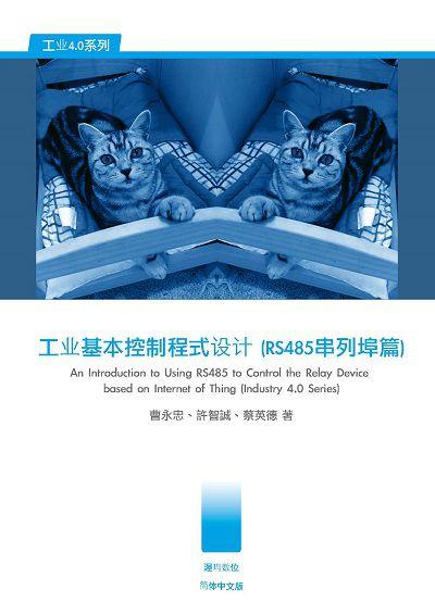 工業基本控制程序設計(RS485串行埠篇)