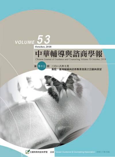 中華輔導與諮商學報 [第53期]:專題 : 臺灣輔導與諮商專業發展之回顧與展望