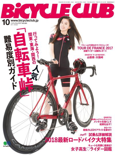 BiCYCLE CLUB [2017 October No.390]:自転車峠難易度別ガイド