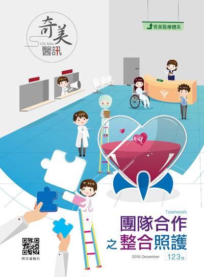 奇美醫訊 [第123期]:團隊合作之整合照護