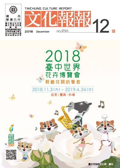 文化報報 [第236期] [2018年12月]:2018臺中世界花卉博覽會 聆聽花開的聲音