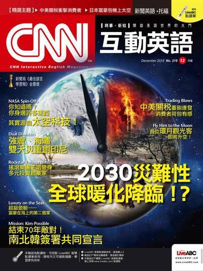 CNN互動英語 [第219期] [有聲書]:2030災難性全球暖化降臨!?