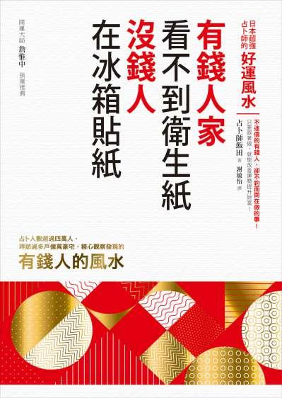 有錢人家看不到衛生紙, 沒錢人在冰箱貼紙:日本超強占卜師的好運風水