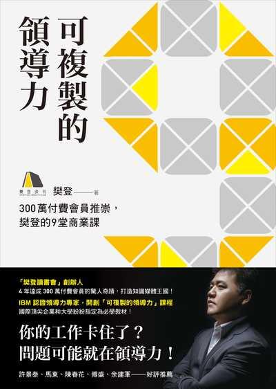 可複製的領導力:300萬付費會員推崇, 樊登的九堂商業課