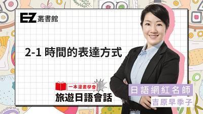 一本漫畫學會旅遊日語會話:「會教會寫, 更會畫」療癒系教師帶你進入日本人的世界!. 2-1, 練習「時間」的表現方式