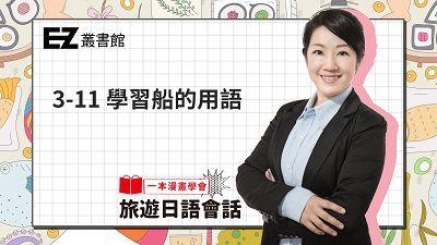 一本漫畫學會旅遊日語會話:「會教會寫, 更會畫」療癒系教師帶你進入日本人的世界!. 3-11, 學習船的用語