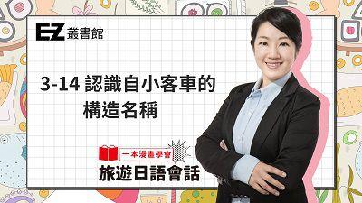 一本漫畫學會旅遊日語會話:「會教會寫, 更會畫」療癒系教師帶你進入日本人的世界!. 3-14, 認識自小客車的構造名稱