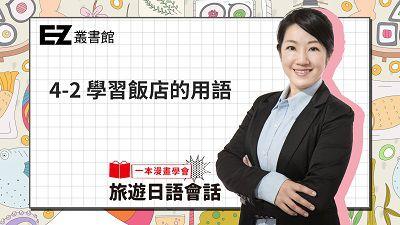 一本漫畫學會旅遊日語會話:「會教會寫, 更會畫」療癒系教師帶你進入日本人的世界!. 4-2, 學習飯店的用語