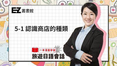 一本漫畫學會旅遊日語會話:「會教會寫, 更會畫」療癒系教師帶你進入日本人的世界!. 5-1, 認識商店的種類