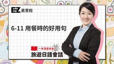 一本漫畫學會旅遊日語會話:「會教會寫, 更會畫」療癒系教師帶你進入日本人的世界!. 6-11, 用餐時的好用句