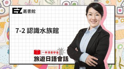 一本漫畫學會旅遊日語會話:「會教會寫, 更會畫」療癒系教師帶你進入日本人的世界!. 7-2, 認識水族館