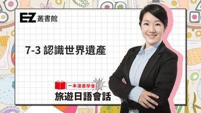 一本漫畫學會旅遊日語會話:「會教會寫, 更會畫」療癒系教師帶你進入日本人的世界!. 7-3, 認識世界遺產