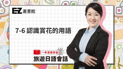 一本漫畫學會旅遊日語會話:「會教會寫, 更會畫」療癒系教師帶你進入日本人的世界!. 7-6, 認識賞花的用語