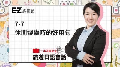 一本漫畫學會旅遊日語會話:「會教會寫, 更會畫」療癒系教師帶你進入日本人的世界!. 7-7, 把休閒娛樂時的好用句背起來